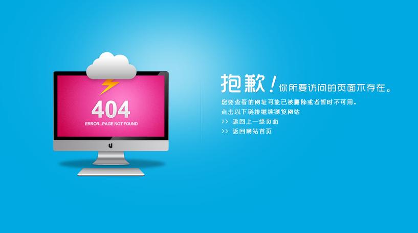404页面对企业星空彩票手机网址有什么好处呢?